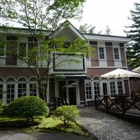 初秋の軽井沢 - 初日、音羽ノ森でランチ、万平ホテル、旧軽井沢を散策!
