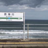 2016年秋・・・・・秋の乗り放題パスを使って�日本一海岸に近い駅へ