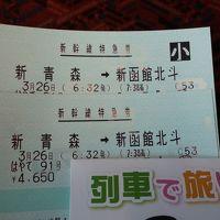 北海道新幹線に乗ってきました