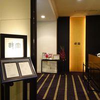 脱日常のホテルステイ(H28年10月):ウェスティンH大阪に泊まって「故宮」でおひとりさまディナー