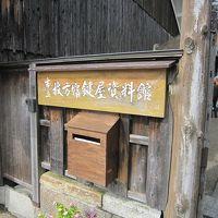 市立枚方宿鍵屋資料館