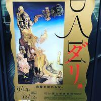 国立新美術館に、ダリ展を観に行ってきました