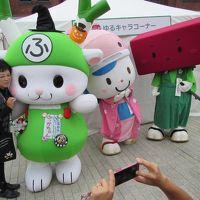 横浜で行われた「ふるさと納税大感謝祭」にお出かけ