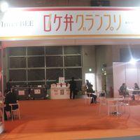2015 帰国した成田から、そのまま幕張の展示会に寄りました!