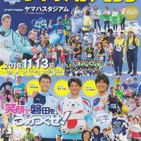 第19回ジュビロ磐田メモリアルマラソン