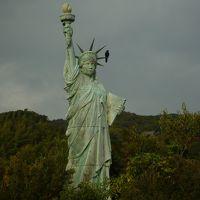 ニューヨークまで行かんでもええがな! 自由の女神と諭鶴羽山by淡一バイク