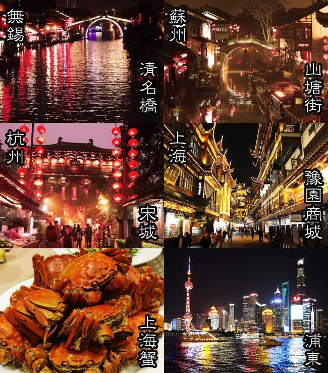 """★ 中国 江南5都市周遊ツアーを利用して楽しむ『夜景巡り』 ★ <br />『夜景巡り』が主体の旅行記になります。<br /><br />【行きたかった水郷古鎮】<br />中国の水郷が美しいと思ったのが、映画「MI・Ⅲ(ミッション・インポッシブル3)」を見てからです。<br />水郷『西塘(シータン)』がロケ地でした。<br />憧れの地でしか無かったのですが、4トラの旅行記で実際に旅行されているのを見て、『これは行けそうかも?』って思いました。<br />春頃に""""秋""""にでも行こうかと相方と話をしていたのですが夏が近づくも他の旅行が入ったりして計画は進められずでした。<br /><br />【赤提灯が灯る水郷】<br />私が特に見てみたいのは赤提灯が灯される夕方からの水郷です。<br />各地の水郷古鎮の近くに宿を取りがら移動すればいいのでしょうが、そこまで旅能力レベルが達しておりません。<br />中国は社員旅行で1度行っただけで、土地勘もありません。<br /><br />上海に宿を取りそこを拠点に動くぐらいしか考えられないレベルでした。<br />それだと、夜には上海に戻ってこないといけないので夜の水郷風景が見れません。<br /><br />【秋が観光しやすい】<br />秋にでもと思ったのは、""""秋""""頃が最も観光しやすい気候なのと、<br />上海蟹の美味しくなるシーズンでもあるからです。<br />たまたま安い周遊のツアーが新聞に載り、それを見た相方がどうかと訪ねてきました。<br /><br />【ツアー名】<br />ツアーの名前は<br />『往復全日空直行便使用で、「王宝和酒家」にて本場上海カニと江南5都市(木涜・無錫・蘇州・杭州・上海)周遊5日間。ホテルとお食事にこだわりました!~ 』<br />という関空発着のクラブツーリズムさんのツアーです。<br />『朝』関空発(09:30)で帰りは『夜』上海空港発(19:05)なので現地滞在時間が長くて嬉しいです。<br />ただし私の行きたい『西塘』には立ち寄りません。<br />ホテルにチェックイン後に飛び出していき撮影後にホテルに戻ってくるのも不可能な距離です。<br /><br />【衝動予約】<br />11月の中旬の日程もあり理想的です。<br />安いツアーは即満席になるので、ネットで直ぐに衝動予約しました。<br />ただし、旅行参加条件が<br />●『行程中に最大5箇所の土産店に案内』するという噂に聞く定番あるあるパターン。<br />●ツアーの途中離団は出来ない。<br />というものです。<br />ツアーですから色々と制約はありますが、久しぶりのツアー参加ということで、気楽さが最高の開放感を味わえそうです。<br />過剰な期待をしなければ楽しめるというもの。<br /><br />【私なりのミッション】<br />旅行中、自由になる時間は夕食後のホテルのチェックインの後からです。<br />ならば、その時間を有効利用して見たいライトアップ・夜景などが楽しめれば一挙両得です。自分の目的も達せられそうです。<br />ということで、チェックイン後にホテルを飛び出して水郷のライトアップなどを撮影するのが今回のミッションのようなものです。<br />でも、この旅行記を見て安易に真似はしないでほしいです。<br />夜に個人でトラブルに巻き込まれたら同行したツアーの皆さんにも迷惑がかかることがありますからね。<br /><br />【メンバー】<br />私と相方の2人でのツアー参加ですが、<br />今回のツアーに参加されている方は、バス2台で50名以上では?<br />私達のバスは28名です。<br />相方が友人にツアーを申し込んだ話をしたら、<br />相方の友人(女性)も娘さんを連れて参加することになりました。<br />相方の友人と娘さんは、もう一つのバスに乗ることになりました。<br /><br />【夜景散策は4人で】<br />ホテルチェックイン後の自由時間は、相方の友人は私たちと一緒に行動したいということで、チェックイン後のタクシーでのお出掛けは、この4人で移動することになりました。<br /><br />【レート】<br />1元=約17円です。<br />(2016年11月)<br /><br />【両替】<br />団体ツアーなので現地観光バス内で両替してくれます。<br />1万円を590元に。<br />(レート1元=16.95円)<br />関空での両替と大差無かったように思います。<br /><br />【利用ホテル】<br />無錫『無錫君楽酒店(グランドパーク無錫)』5つ星<br />蘇州『蘇州蘇苑飯店("""