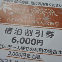 うまさぎっしり新潟の旅「宿泊割引券6,000円」当選 ☆ 越後湯沢で飲んで食べて温泉の旅