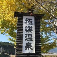 宮崎/極楽温泉はまさに極楽の湯でした@極楽温泉匠の宿(2016年12月)