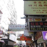 香港☆2泊4日