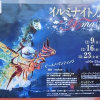 2016年12月 大阪万博 イルミナイトに行ってきました。
