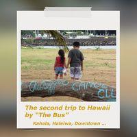 2nd ハワイは『ザ・バス』の旅 2016年 X'mas