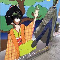 【2016・8】夏休みの伊豆3日間〜熱海の街をぶらり散策
