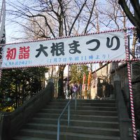 浅草・待乳山聖天の「大根まつり」に行きました