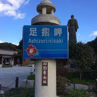 南国土佐 高知の旅【2日目】 足摺岬