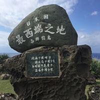 石垣島と与那国島旅行 与那国島編