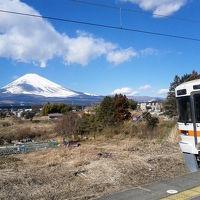 富士山フリーきっぷ♪の旅≪2017冬≫