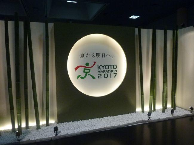 明日は、京都マラソンの本番です。<br />http://www.kyoto-marathon.com/<br />今日は、そのプレイベントで京都みやこメッセで開催されています。<br />出場者の受け付けも行っており、ものすごい人混みでした。<br />それだけ関心の高い、市民マラソンでもあります。<br />京都の観光地巡りをしながらのマラソンコースは、他府県や外国の人からも人気です。<br />車イスの部もあり、コースは短く嵐山までですが、とても普通の人にはそこまでたどり着けないぐらいに、ハードのようです。<br />選手の腕は丸太のように太くて、リンゴなど軽く握り潰せるほどの腕力で、まさに超人です。<br /><br />京都の介護タクシー http://kaigotaxi-info.jp/top_586.html<br /><br />フレフレボン! 京都三条通店 http://gaspardzinzin.com/ffb.html<br />絶品チーズケーキのお店。<br /><br />ラーメン池田屋 https://tabelog.com/kyoto/A2601/A260303/26017677/<br />