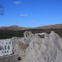 阪九フェリーで行く山陽・山陰の旅�秋吉台・秋芳洞・萩