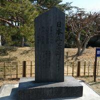 3泊4日仙台の旅 (松島編)