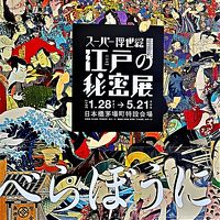 茅場町1/2 スーパー浮世絵 江戸の秘密展で ☆日本橋から時空を超えて