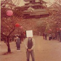 1979年(昭和54年)4月四国一周(愛媛 高知 徳島 香川)の旅9日間�愛媛(石鎚山 ロープウェイ 松山(道後温泉 松山城 子規堂)