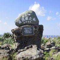 日本の最西端を訪ねる旅 与那国島