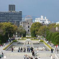 2017年3月26日:世界遺産の旅in広島(初日・中編) 平和記念公園