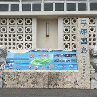日本の最西端と最南端を目指す旅 〜1日目〜