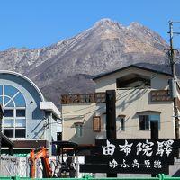 大分から普通列車で由布院へ。のんびり鉄道の旅を楽しんだ後は・・・湯布院の変貌に驚く。