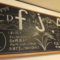 2016 名古屋遠征でサッカー&野球ダブル観戦【その3】中日選手経営のお店で夜ご飯