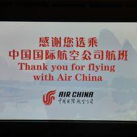 2017年DIAへの旅!(正しくは修行・・・) やると決めたからには短期決戦で決めます!第5章・CAビジネスクラスで行く北京⇔シンガポール 今回も北京の洗礼を受けるのか!?雨に泣かされたシンガポール滞在編