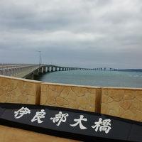 沖縄(宮古・石垣・本島)8日間の旅「一日目 宮古島編」