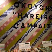 mt★おかやまハレイロキャンペーンを楽しむ!