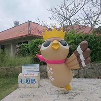 2017年春休み 家族で初めての石垣島 1日目