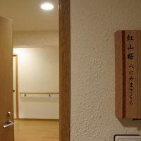 湯沢ニューオータニ(和室二間)