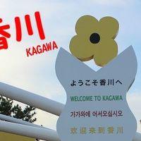 香川 1泊2日 #2