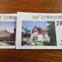 意外に楽しい日本の家屋 ジブリのモデル
