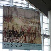 2017年6月4日:国立新美術館「開館10周年・チェコ文化年事業 ミュシャ展」〜ビストロ「MOZU」でランチ