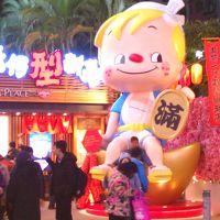 楽しい香港