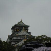 大阪城と堺の旅