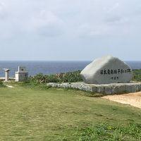 八重山諸島へひとり旅 �波照間島へ上陸!みんさー織り(石垣島)も体験