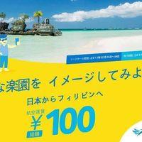 100 円 で    マニラ行き          2017