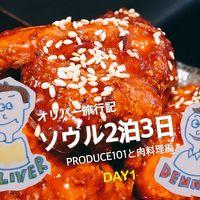 オリバー旅行記【ソウル2泊3日/PRODUCE101と肉料理編/1日目】