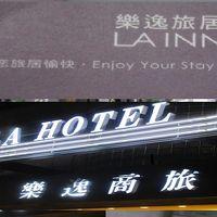 高雄で、タクシーが、ホテルライン(樂逸旅居) をラホテル(樂逸商旅)と間違えた!!