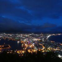 函館の昼・夜景とグルメ旅