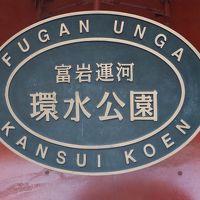 富山のスキマ時間、富岩運河環水公園を散策しコンセプトスタバで寛ぐ・・・・・