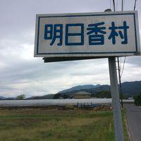 自転車で明日香村