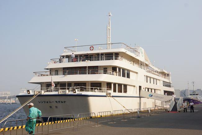 友人とグランドプリンスホテル高輪のクラブスーペリアツインに宿泊し、1泊2日の東京観光へ(*´▽`*)<br /><br />【1日目】<br />1.グランドプリンスホテル高輪にチェックイン http://4travel.jp/travelogue/11255464<br />2.シンフォニークルーズ乗船 ※この旅行記です<br />3.六本木で夜ご飯<br /><br />【2日目】<br />4.はとバスのスカイツリー・柴又・巣鴨ツアー<br /><br />オフィシャルホームページ↓↓<br />https://www.symphony-cruise.co.jp/index.php<br /><br />[料金]<br />・サンセットクルーズで乗船だけのプランを選びました。<br />・食事が付くと5000円~15000円ぐらいになるようです。<br /><br />[喫煙]<br />・全館禁煙だったと思います。<br /><br />2時間のクルーズでご飯を食べないので、ずっとデッキにいたせいか、途中時間を持て余す・・・(^▽^;)<br />飛行機が近づく場所が一番テンション高かったです♪