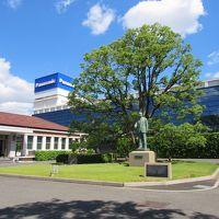 娘の暮らす大阪への旅〜パナソニックミュージアム 松下幸之助歴史館を見学しました。